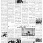 شماره بیست و هشتم نشریه تاررود